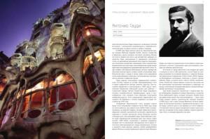фото страниц Гении современной архитектуры #5