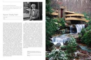 фото страниц Гении современной архитектуры #7