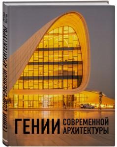 фото страниц Гении современной архитектуры #2