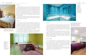 фото страниц Сам себе дизайнер интерьера. Иллюстрированное пошаговое руководство #7