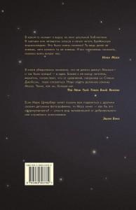 фото страниц Илон Маск и поиск фантастического будущего #8