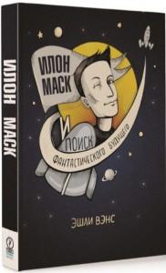 фото страниц Илон Маск и поиск фантастического будущего #2