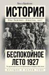 Книга Беспокойное лето 1927