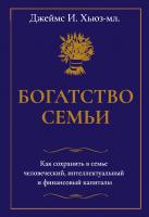 Книга Богатство семьи. Как сохранить в семье человеческий, интеллектуальный и финансовый капиталы