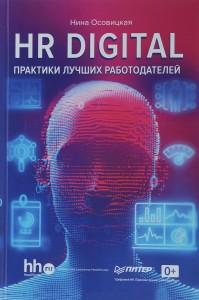 Книга Hr Digital. Практики лучших работодателей