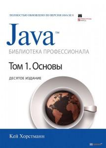фото страниц Java. Библиотека профессионала. В 2х томах (суперкомплект из 2 книг) #4