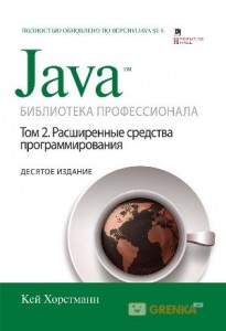 фото страниц Java. Библиотека профессионала. В 2х томах (суперкомплект из 2 книг) #5
