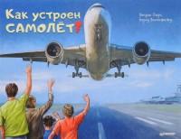 Книга Как устроен самолёт?