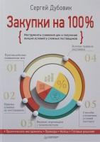 Книга Закупки на 100%. Инструменты снижения цен и получения лучших условий у сложных поставщиков