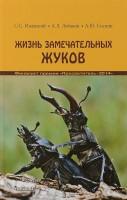 Книга Жизнь замечательных жуков