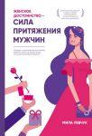 Книга Женское достоинство - сила притяжения мужчин
