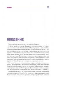 фото страниц Женское достоинство - сила притяжения мужчин #4