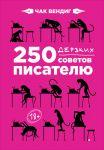 Книга 250 дерзких советов писателю