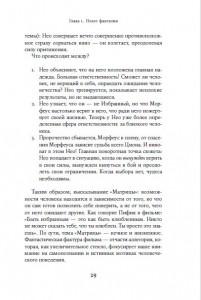 фото страниц Миф и жизнь в кино. Смыслы и инструменты драматургического язык #4