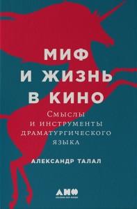 Книга Миф и жизнь в кино. Смыслы и инструменты драматургического язык