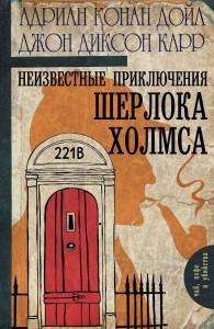 Книга Неизвестные приключения Шерлока Холмса