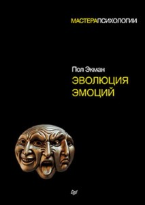 Книга Эволюция эмоций