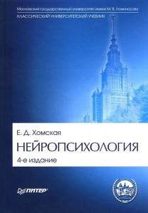 Книга Нейропсихология. Учебник для вузов. 4-е издание