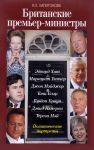 Книга Британские премьер-министры. Политические портреты