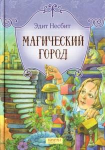 Книга Магический город