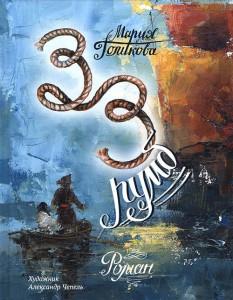 Книга Тридцать третий румб