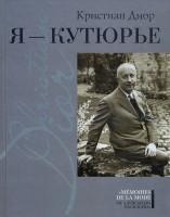 Книга Я - кутюрье