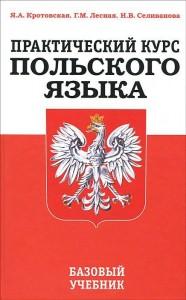 Практический курс польского языка базовый учебник offshorepleer.