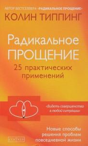 Книга Радикальное Прощение. 25 практических применений. Новые способы решения проблем повседневной жизни