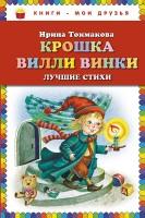 Книга Крошка Вилли Винки. Лучшие стихи