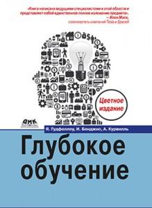 Книга Глубокое обучение