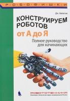 Книга Конструируем роботов от А до Я. Полное руководство для начинающих
