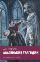 Книга Маленькие трагедии
