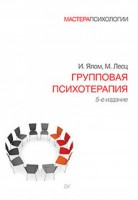 Книга Групповая психотерапия