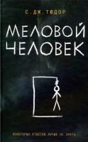Книга Меловой человек