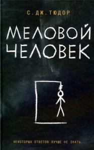 фото обложки книги Меловой человек