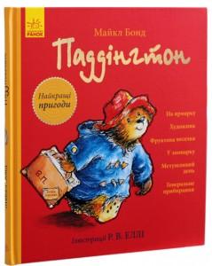 Книга Паддінгтон. Найкращі пригоди