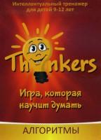 Thinkers. Алгоритмы. Интеллектуальная игра. 9-12 лет (100 карточек)