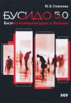 Книга Бусидо 5.0. Бизнес-коммуникации в Японии