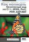 Книга Как написать безопасный код на С++, Java, Perl, PHP, ASP.NET