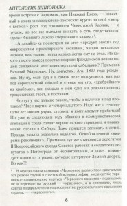 фото страниц Антология Шпионажа. Войны профессионалов #6