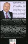 фото страниц Антология Шпионажа. Войны профессионалов #2