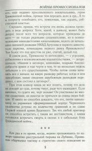 фото страниц Антология Шпионажа. Войны профессионалов #5