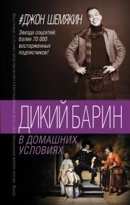 Книга Дикий барин в домашних условиях