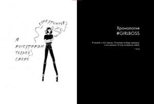 фото страниц Girlboss. Как я создала миллионный бизнес, не имея денег, офиса и высшего образования #5