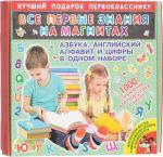фото страниц Все первые знания на магнитах. Азбука, английский алфавит и цифры в одном наборе #2