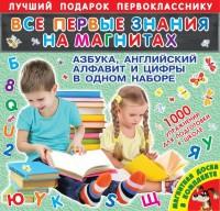 Книга Все первые знания на магнитах. Азбука, английский алфавит и цифры в одном наборе