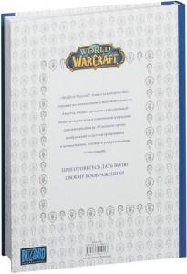 фото страниц World of Warcraft. Книга для творчества #9