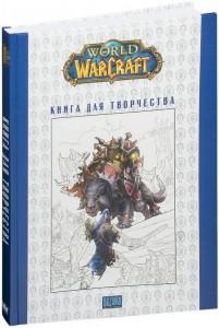 фото страниц World of Warcraft. Книга для творчества #2