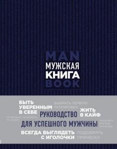 Книга Мужская книга. Руководство для успешного мужчины