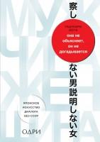Книга Она не объясняет, он не догадывается. Японское искусство диалога без ссор